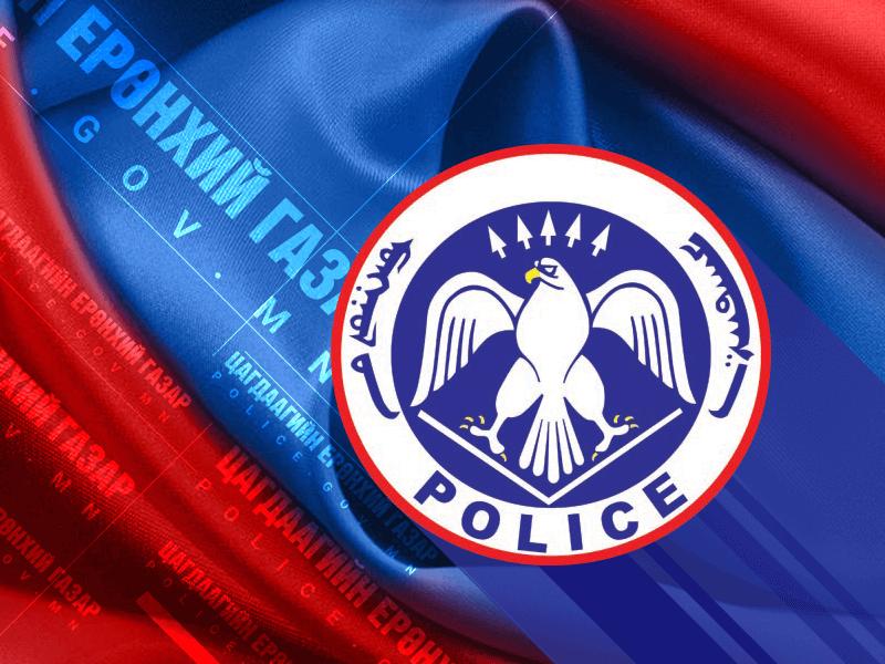 Image result for цагдаагийн ерөнхий газар